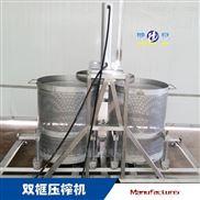 胡萝卜榨汁压榨机