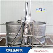 萝卜汁压榨机