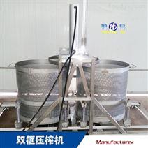 500L双桶芹菜汁压榨机