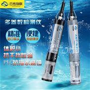深圳云传物联--进口多参数水质快速检测仪