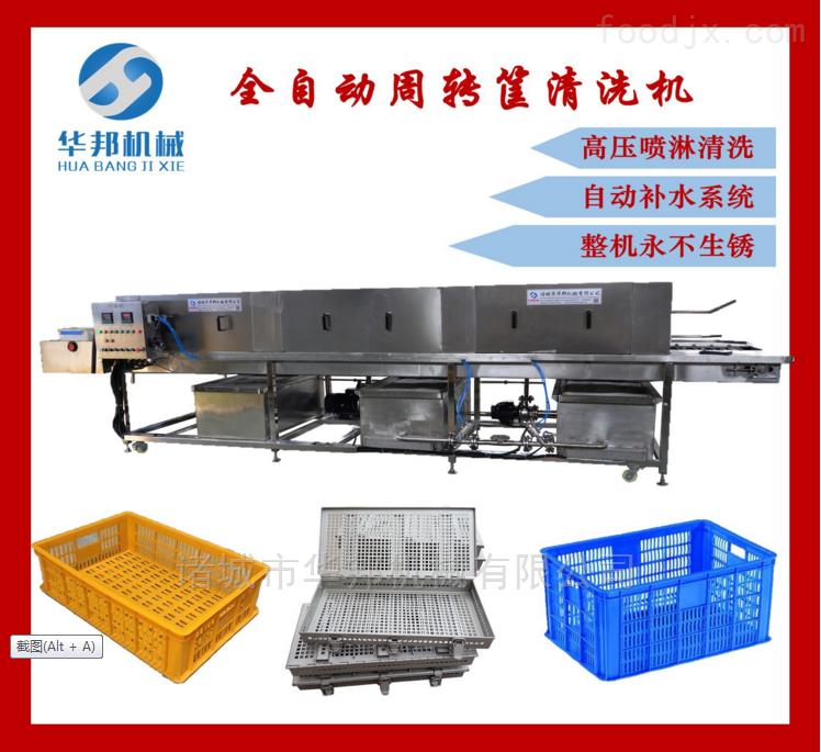 高压喷淋塑料筐清洗机  华邦供应洗筐机