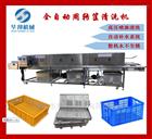 HBXK-6000厂家定做周转箱全自动洗筐机 料盘清洗机