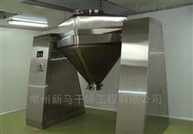 化工业粉末双锥回转真空干燥机