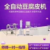 2.7米新型全自动豆腐皮机生产线厂家销售