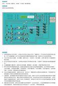 陕西海林DDC节能系统|西安冷冻站自控系统
