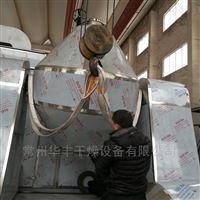 维生素BT双锥回转真空干燥机