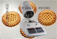 夹心饼干水分活度测量仪