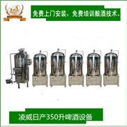 LW---350-日产350升凌威啤酒设备扎啤机