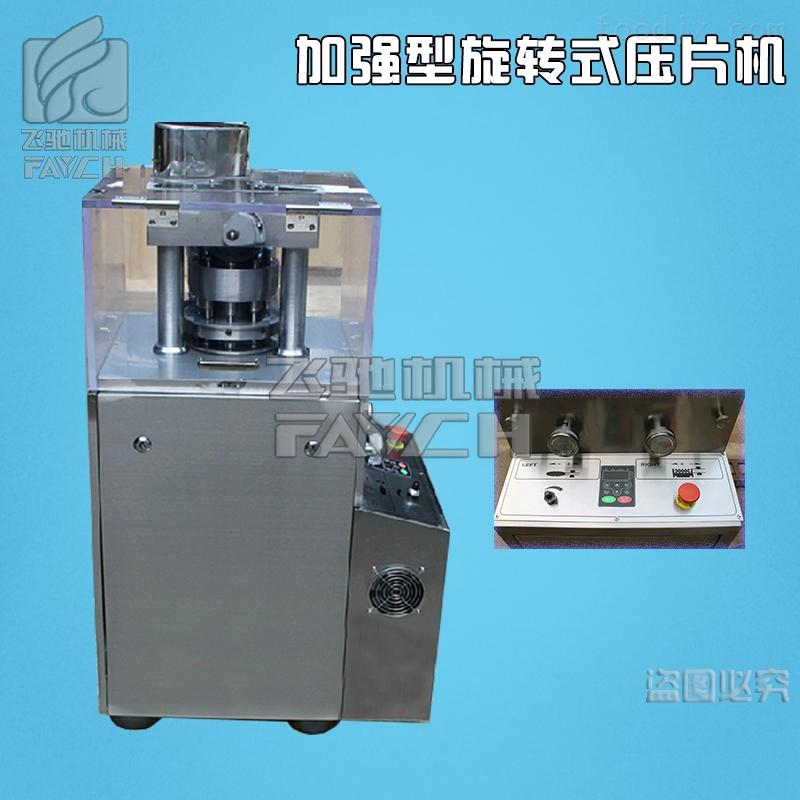 虾青素压片机
