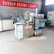 丹东财顺顺家用型豆腐机价格设备厂家