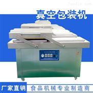 杂粮方砖DZ-600/2S真空包装机