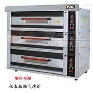 NFR-90H-赛思达豪华型仪表版三层九盘商用燃气烤箱