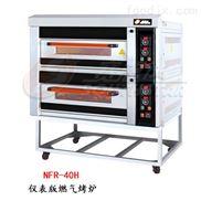 NFR-40H-豪华型仪表版二层四盘燃气烤箱NFR-40H