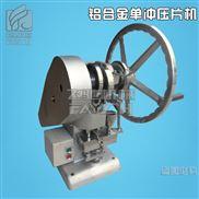 铝合金单冲压片机