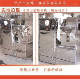 30B系列不锈钢万能高效粉碎机(组)