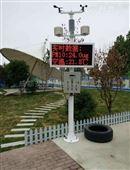 绵阳工程扬尘监测仪 实时在线监测空气质量