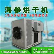 空气能海参烘干机冷风干燥设备
