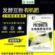 豆粉液态肥发酵用的菌液售价