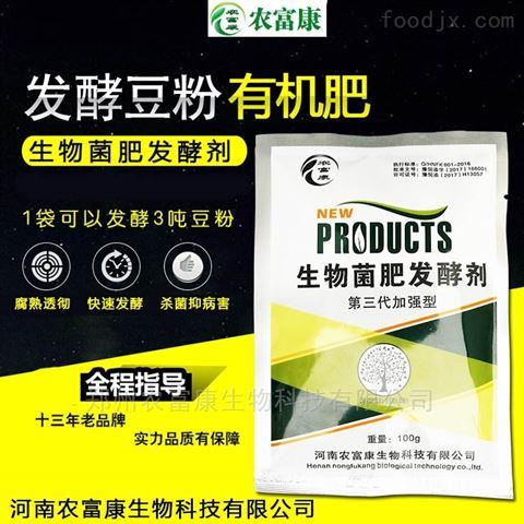 發酵豆粉水肥em菌液價格