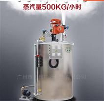 500公斤食品加工燃油蒸汽發生器鍋爐