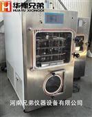 一平方化妆品冻干粉压盖压塞真空冷冻干燥机
