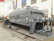 聚丙烯桨叶干燥机