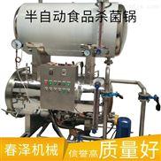 700*1200-瓶裝燕窩高溫高壓殺菌鍋