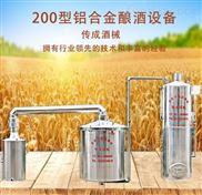 供应传成酒械200型铝合金小型白酒酿造设备