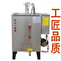 旭恩18KW电加热全自动蒸汽发生器工业锅炉