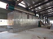 杏仁片网带式干燥机