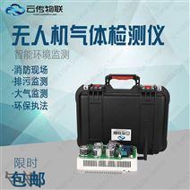 广东无人机环境监测仪之气体传感器