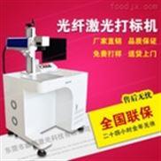 大豐鹽城東臺光纖激光打印機常用款式價格