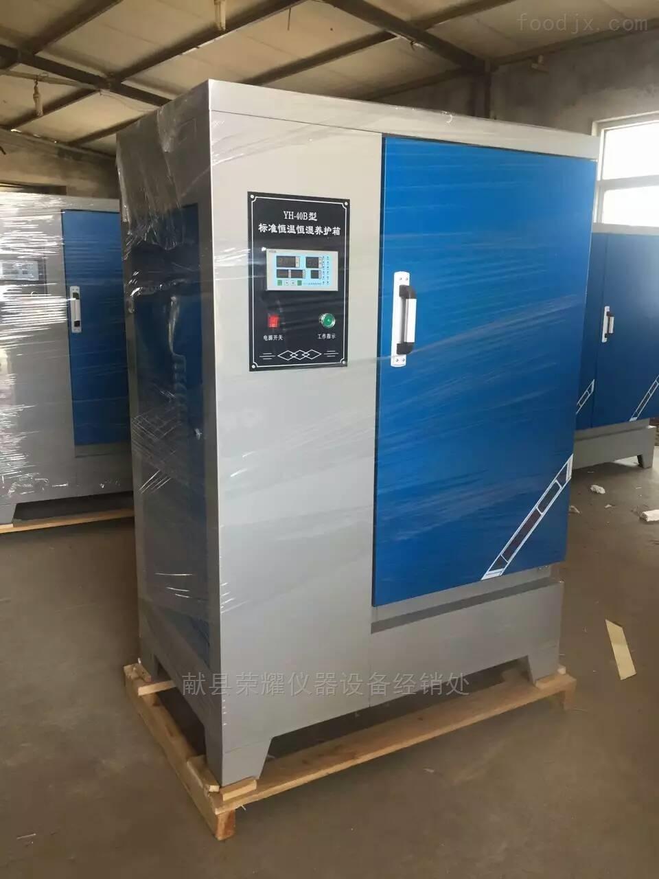SHBY-40B/60B/90B型混凝土标养箱技术参数
