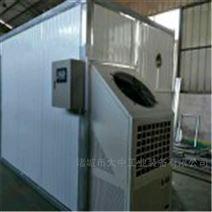 食品果蔬类大型空气能热泵烘干房