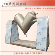不锈钢高效V型混合机