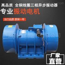 ZDJ-11-6三相振动电机