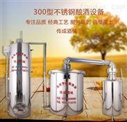 供应传成酒械300型不锈钢家庭自酿白酒设备