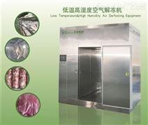 HY-JDJ澳洲牛肉冻肉肉制品解冻机