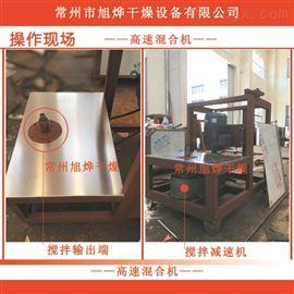 GHJ-150L食品原料高速混合机