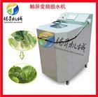 TS-T10不锈钢全自动蔬菜脱水机 立式蔬菜甩水机