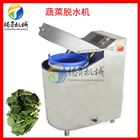 自动果蔬甩干机 卧式蔬菜脱水机甩水机