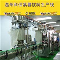 全套紫薯饮料生产设备价格|紫薯深加工设备