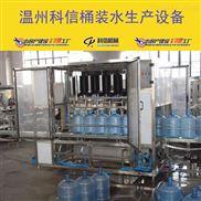 整套桶装纯净水生产线设备价格|全自动桶装矿泉水加工设备厂家温州科信