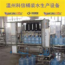 桶裝純凈水生產線設備