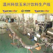 小型玉米汁饮料加工设备厂家温州科信