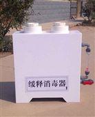 四川醫院醫療廢水緩釋消毒器