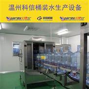 中小型5加仑桶装水纯净水生产线设备价格|半自动大桶装矿泉水生产设备厂家