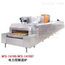 广州赛思达电力型隧道炉NFS-1419D厂家直销
