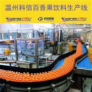 中小型百香果汁饮料灌装设备价格|成套百香果汁饮料机械设备厂家