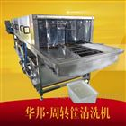 HB6000ZQ面包筐子清洗机 周转筐清洗设备 两年质保
